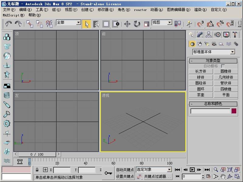 3dmax8.0免安装版外加vr渲染器 51自学网园地