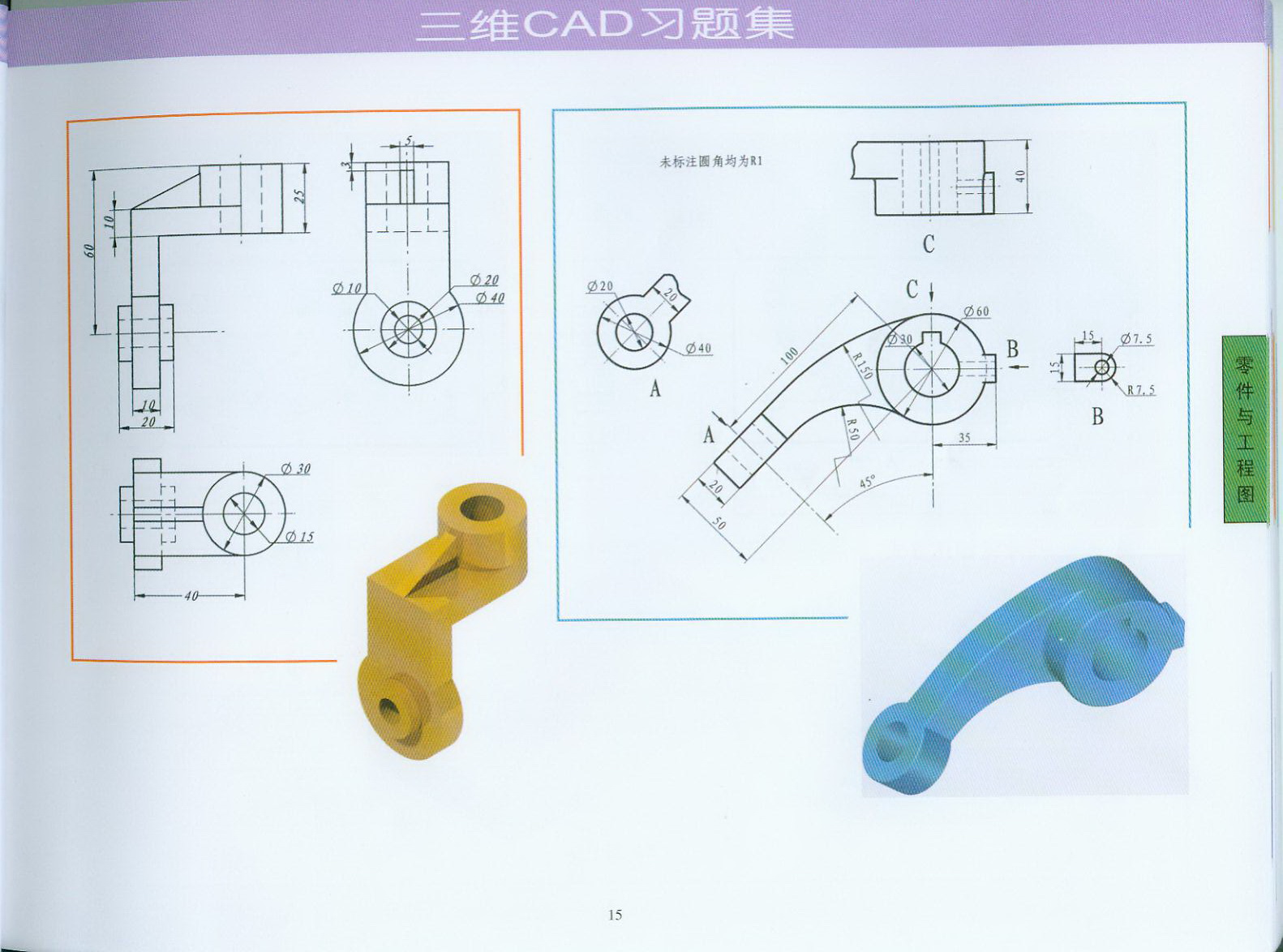 AutoCAD习题设计-三维cad机械,全集,扫描版,1甘肃平房带院子设计图纸图片