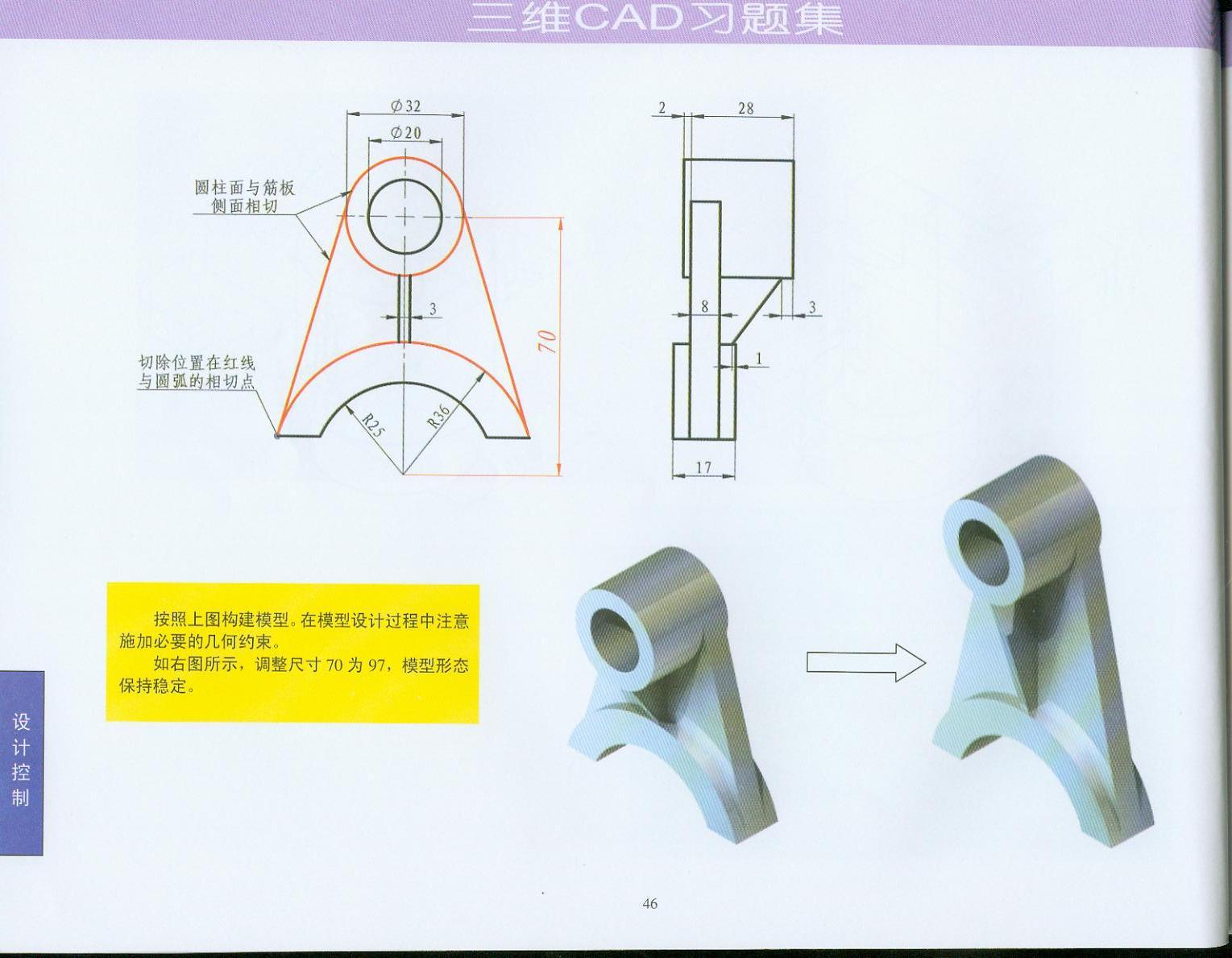 AutoCAD机械v机械-三维cad习题,全集,扫描版,1把pdf图复制到cad图片