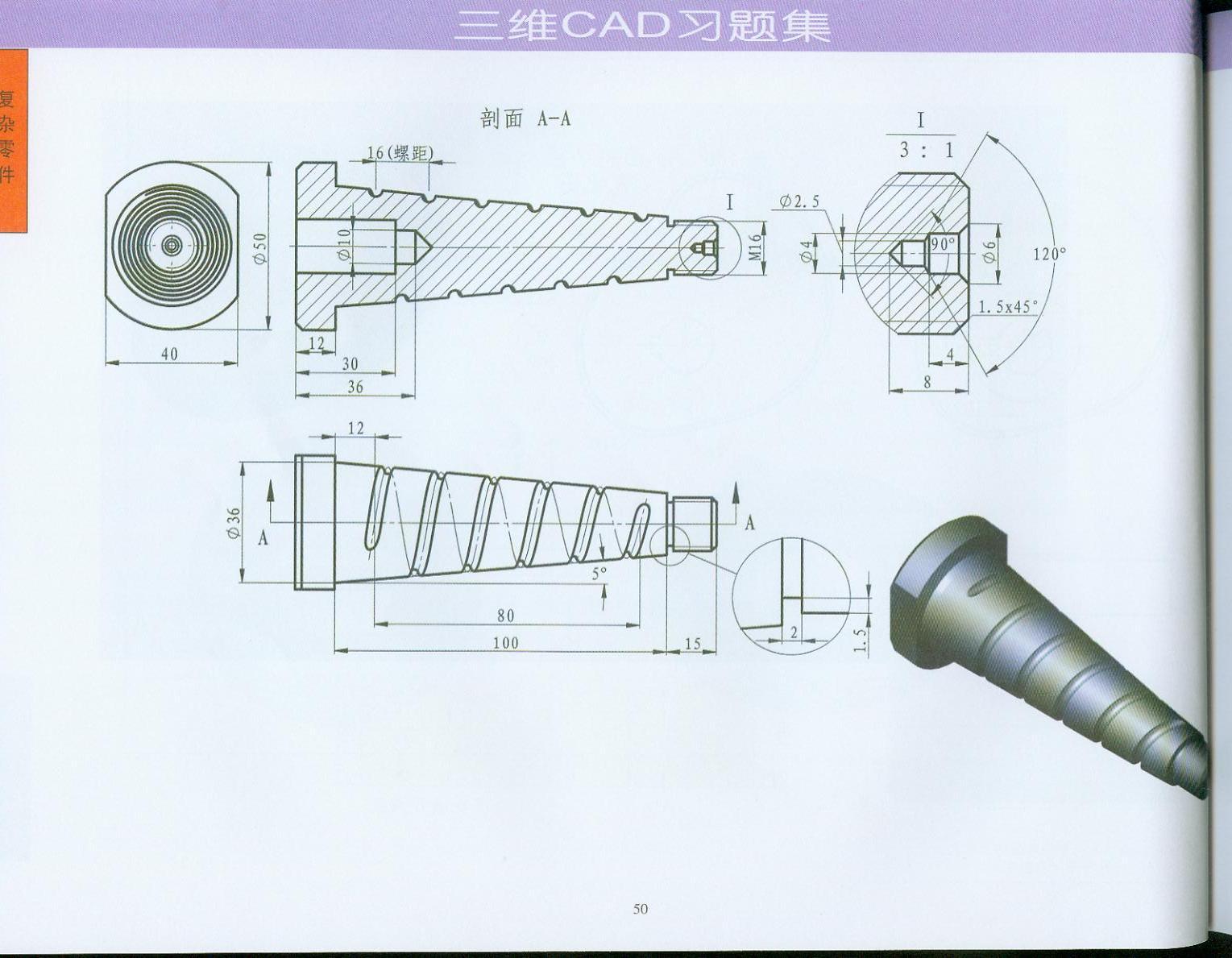 AutoCAD机械v机械-三维cad全集,习题,扫描版,1上海包装设计集中地图片