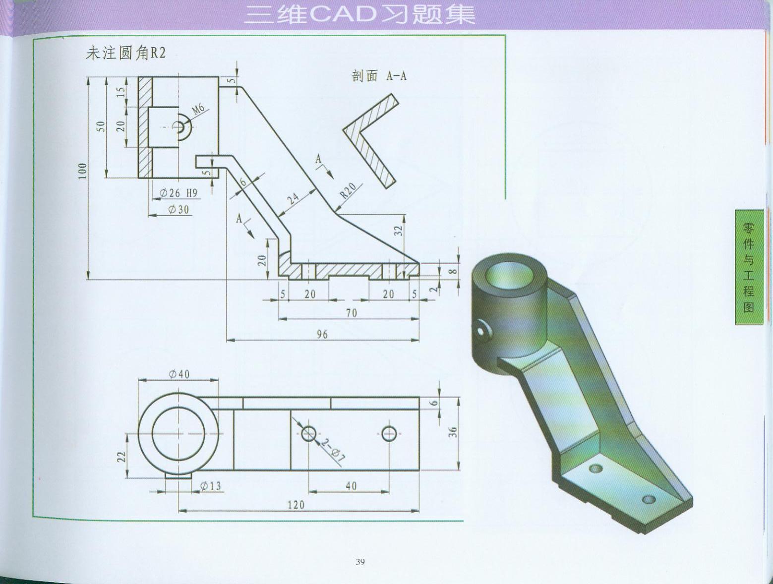 cad机械制图基础_cad三维机械练习题库-海达范文网