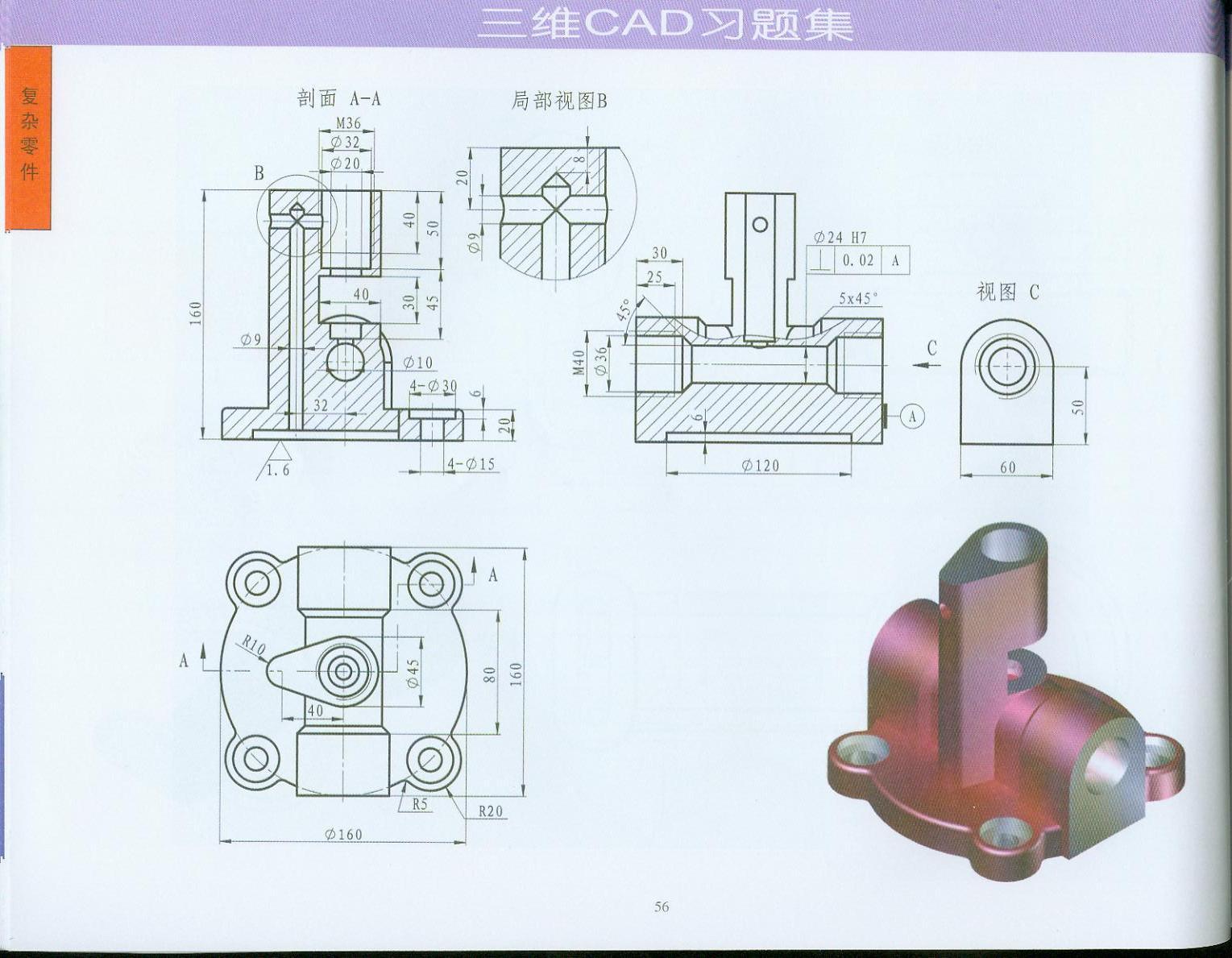 AutoCAD图纸v图纸-三维cad化工,机械,扫描版,1cad习题全集集图片