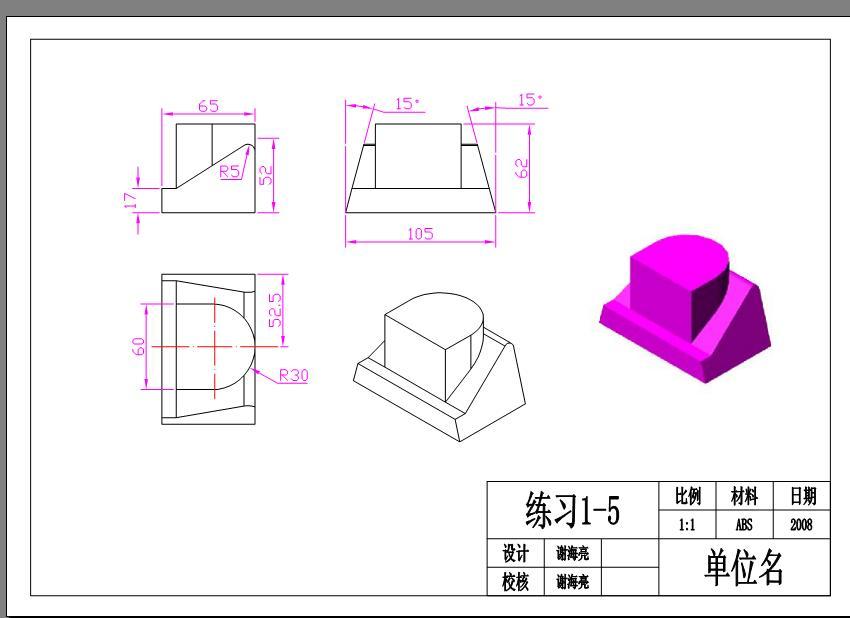CAD否将实体v实体三视图?[51自学网园地]cad拆墙墙建图片