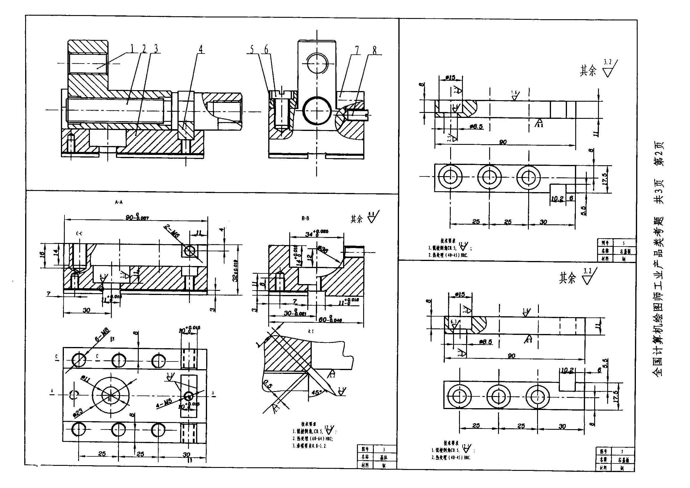 计算机绘图师工业产品类考题
