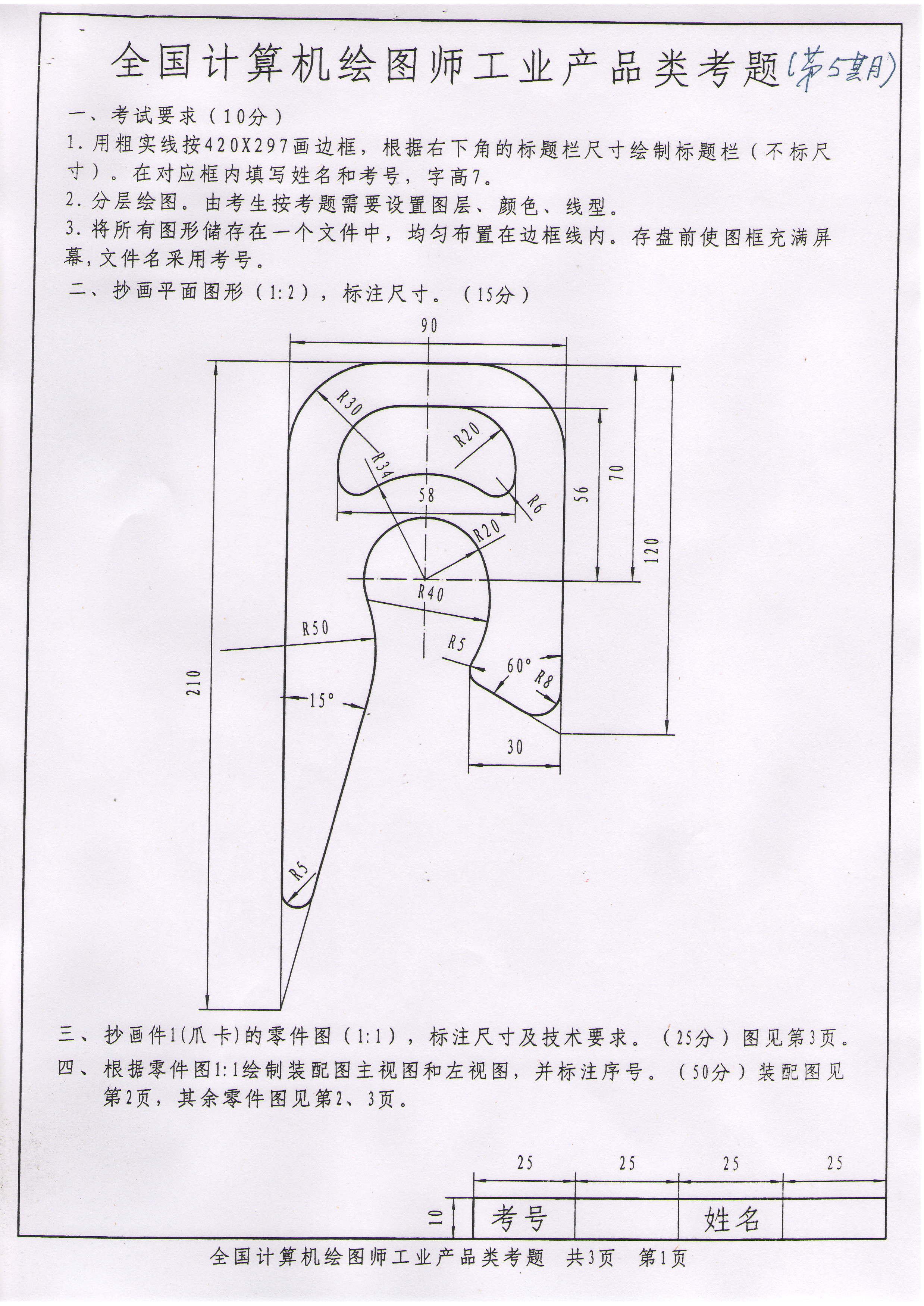 計算機繪圖師工業產品類考題圖片