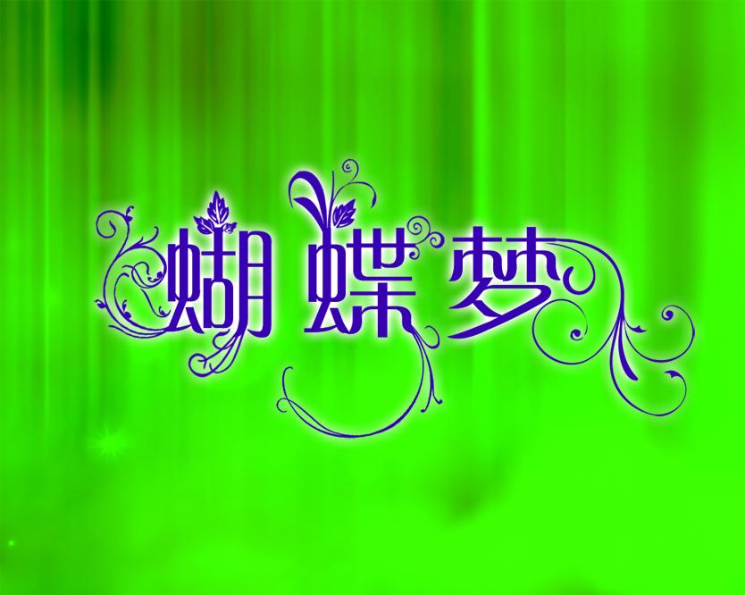 zyok888] 平面设计作品展示区 → 蝴蝶梦 美术字   此主题相关图片如