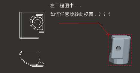proe工程图中如何任意旋转视图图片