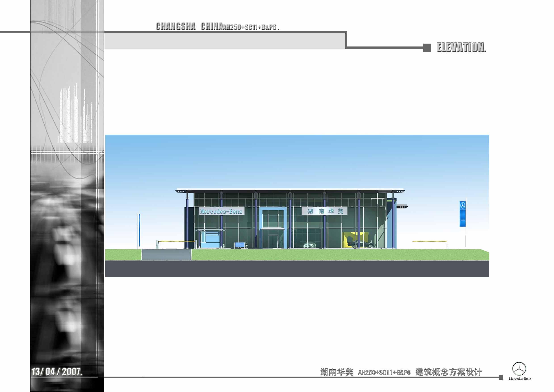 标题: 奔驰4s店店面设计效果图 奔驰4s店店面设计效果图