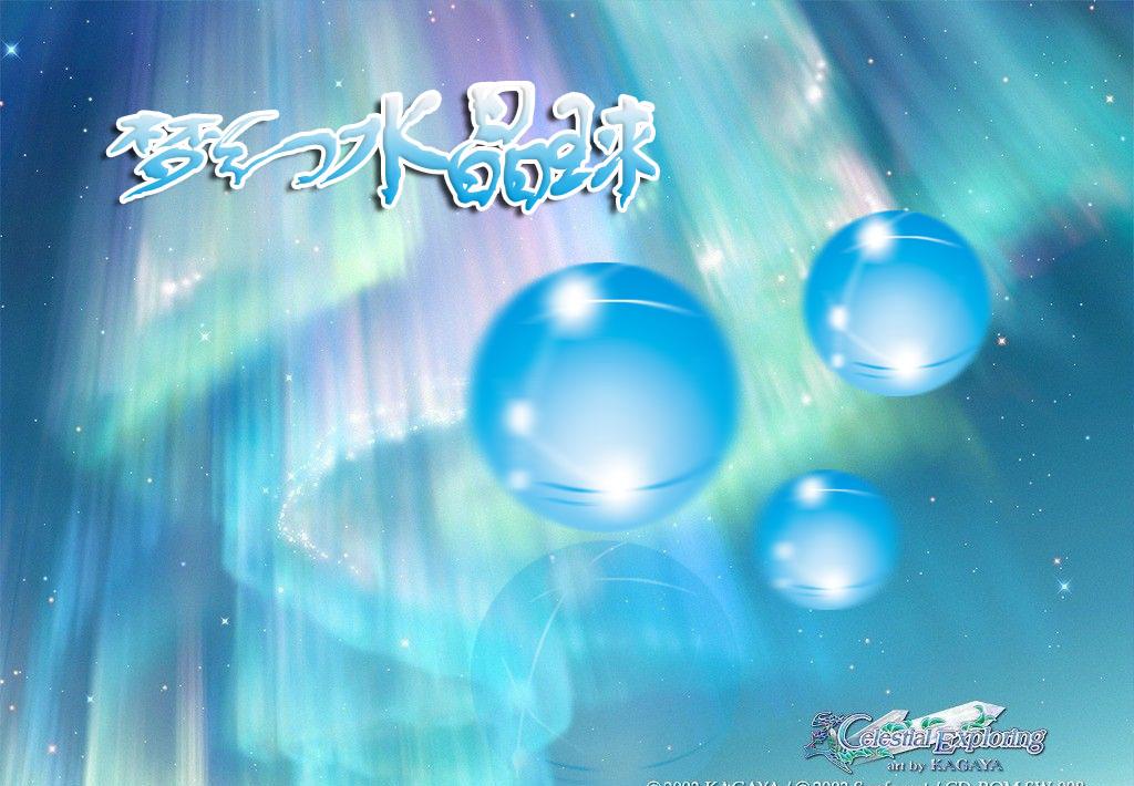 梦幻水晶球.
