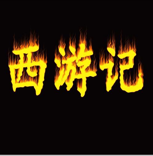 火焰字背景素材相关图片下载;