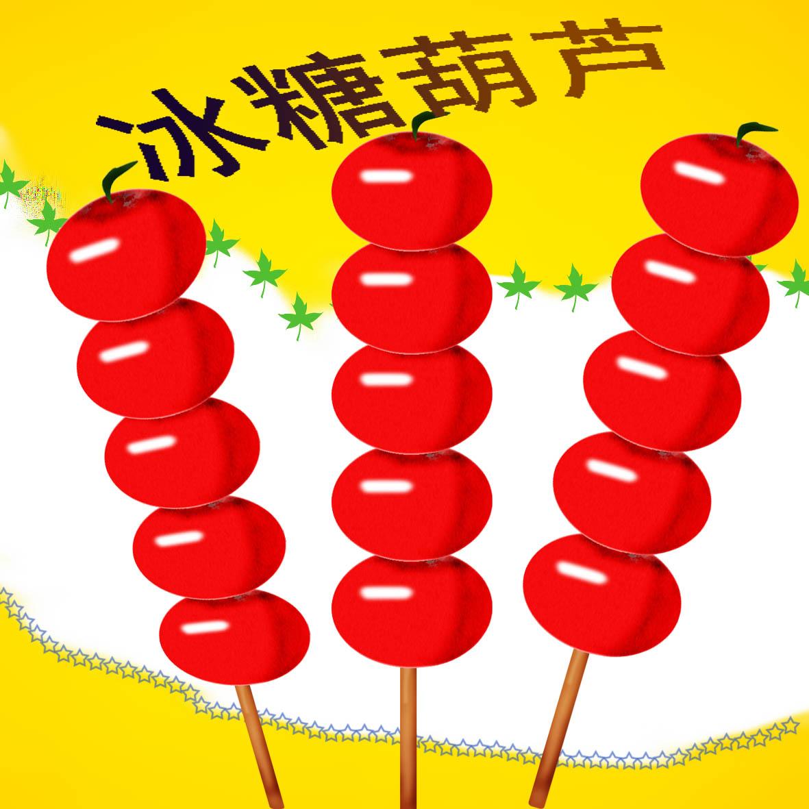 糖葫芦简笔画_糖葫芦简笔画图片_卡通糖葫芦简笔画_热