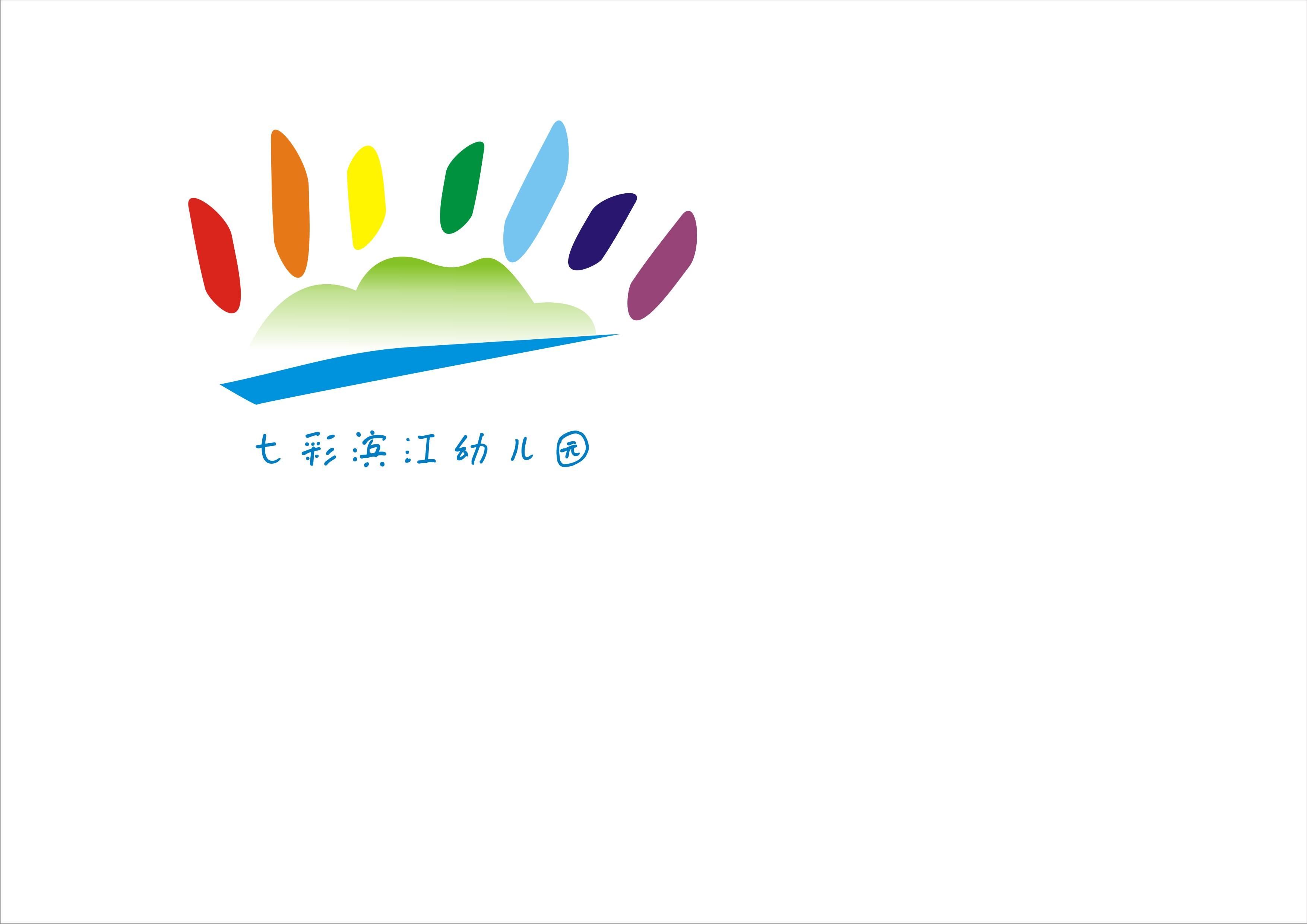给幼儿园设计的logo