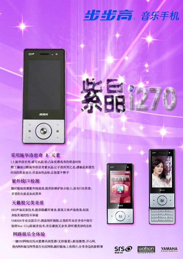 步步高音乐手机系列杂志封面广告图片