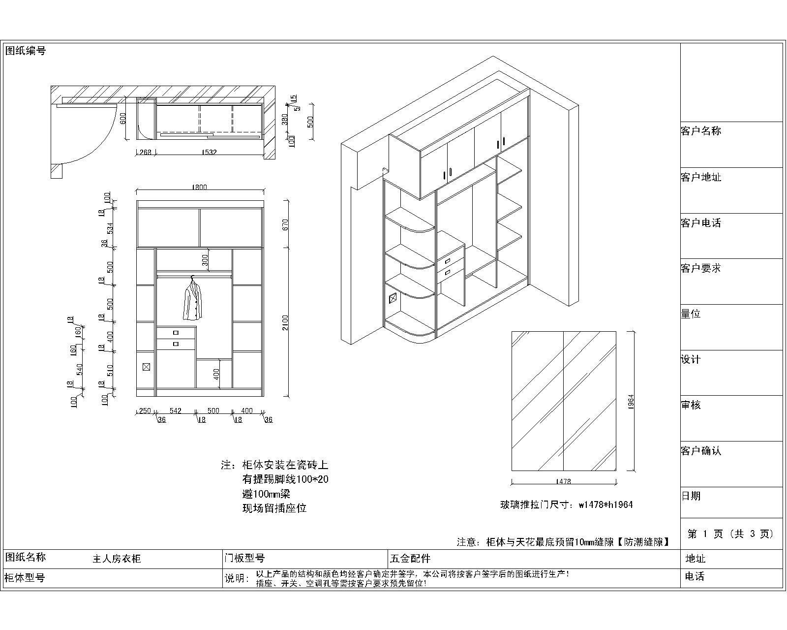 衣柜设计图——求p图片