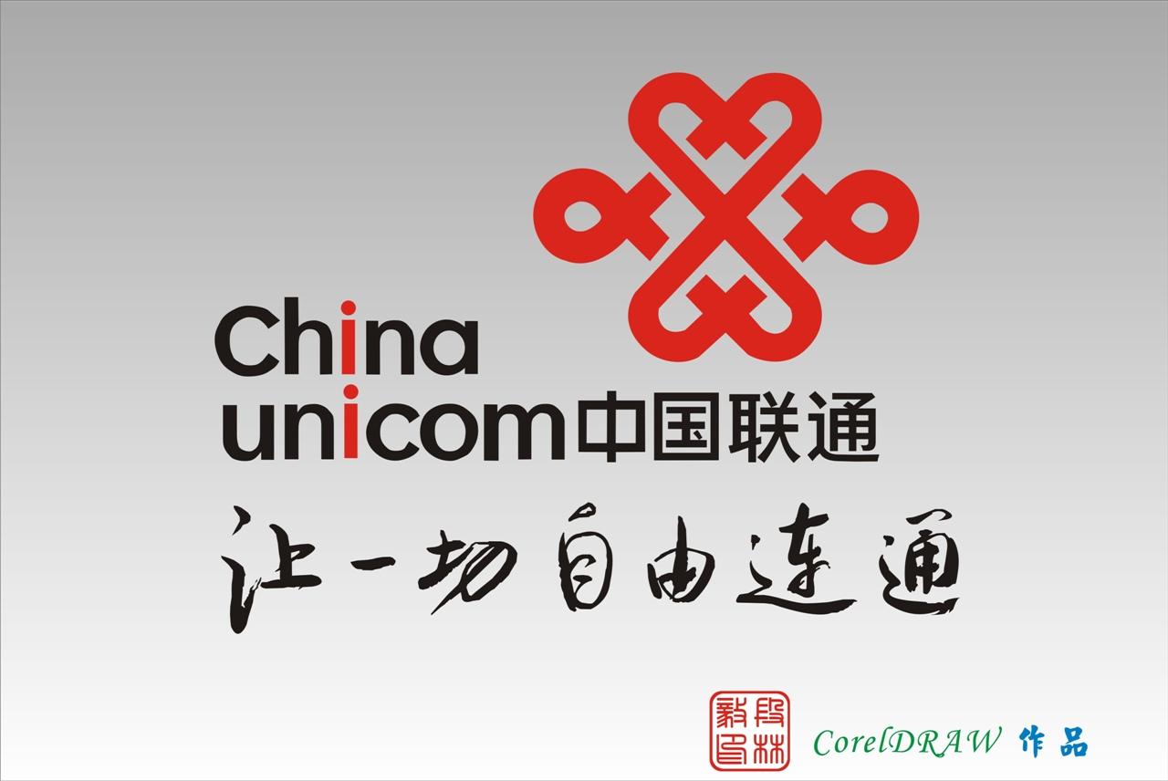 设计师--[区版:samohu] coreldraw → 中国移动,中国联通,中国电信,沃