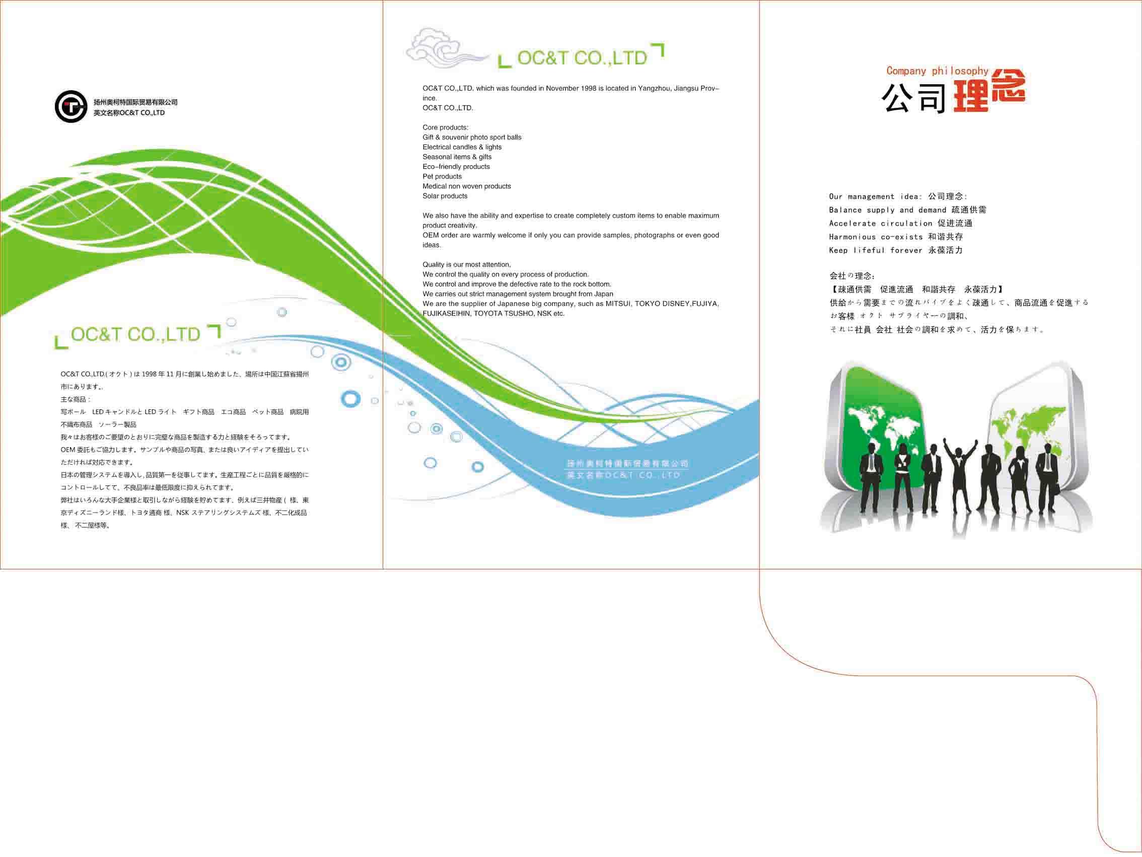 zyok888] 平面设计作品展示区 → led灯折页   此主题相关图片如下