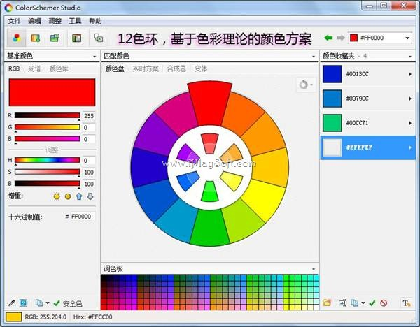介绍个很好用的配色软件[51自学网园地]