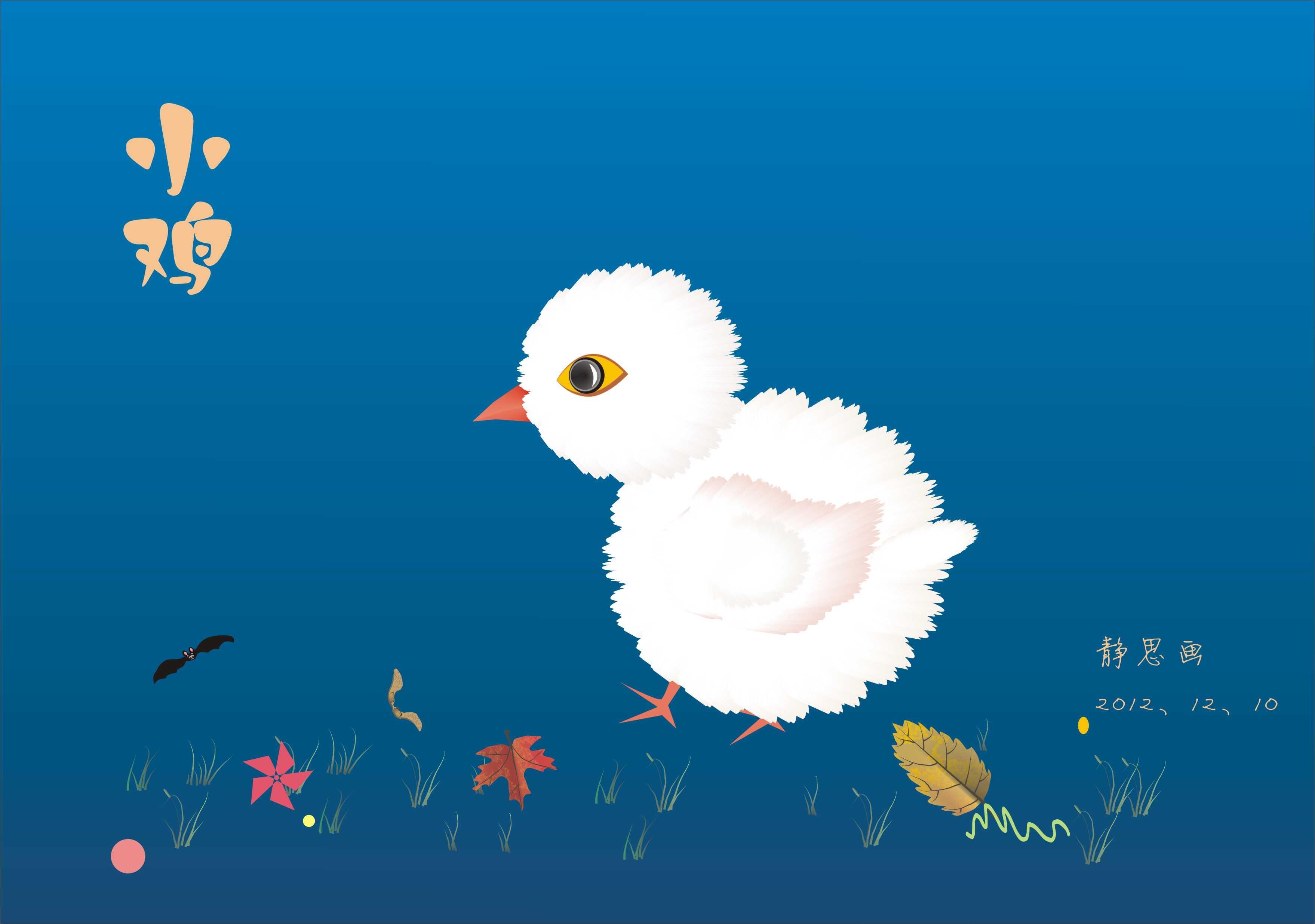 原创----可爱的小鸡[51自学网园地]