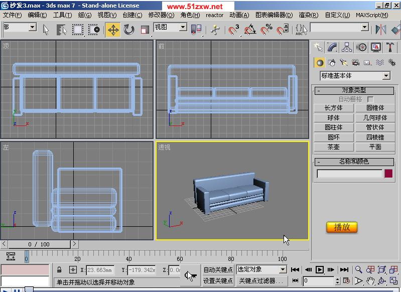 制作3D物品的软件在哪下载的[51自学网园地]