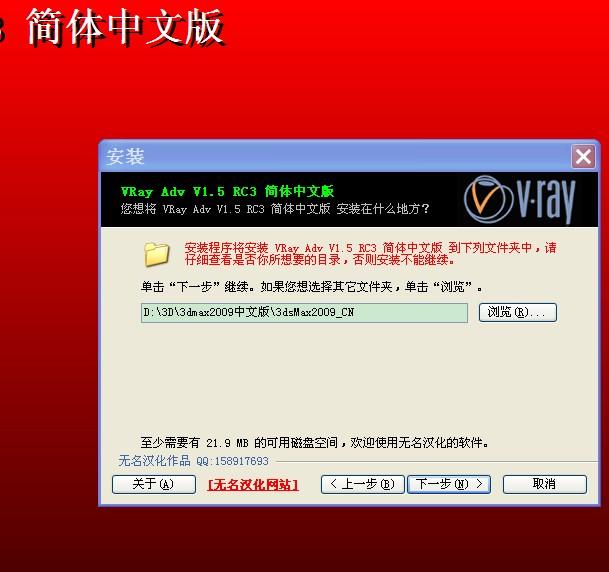 vray adv 1.5 rc3 渲染器