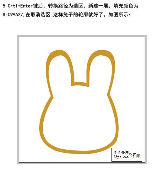 ps路径绘制可爱卡通兔子