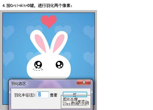 ps绘制可爱兔子表情动画