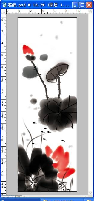 toshop画笔画出美丽的水墨荷花