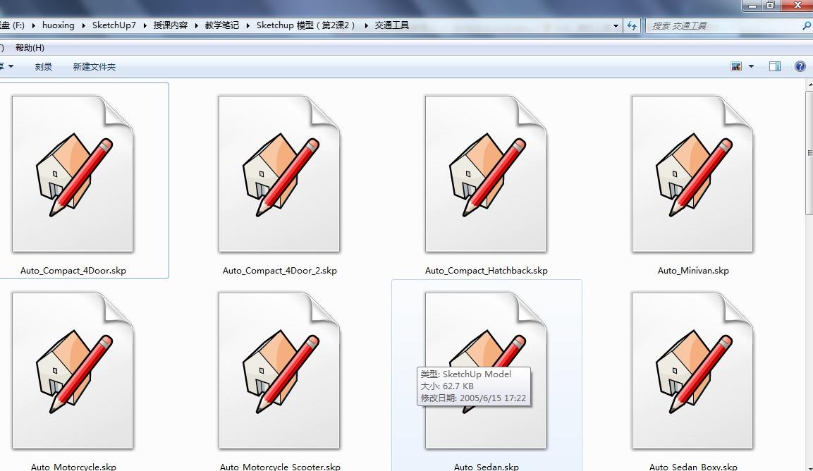 系统 64位的看不到SU文件的 缩略图 怎么办