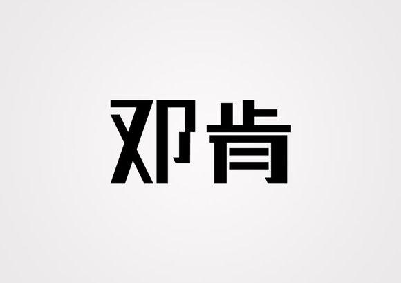 zyok888] 平面设计作品展示区 → 一大波字体设计正在来袭   此主题相