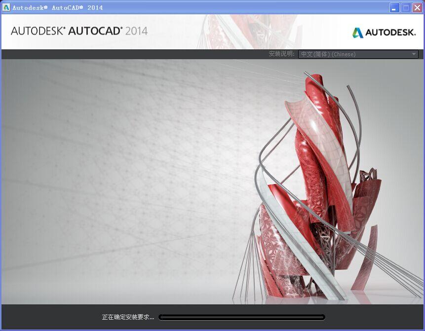 AutoCAD2014装不了,一点安装就卡在那,cad偏移文字复制图片