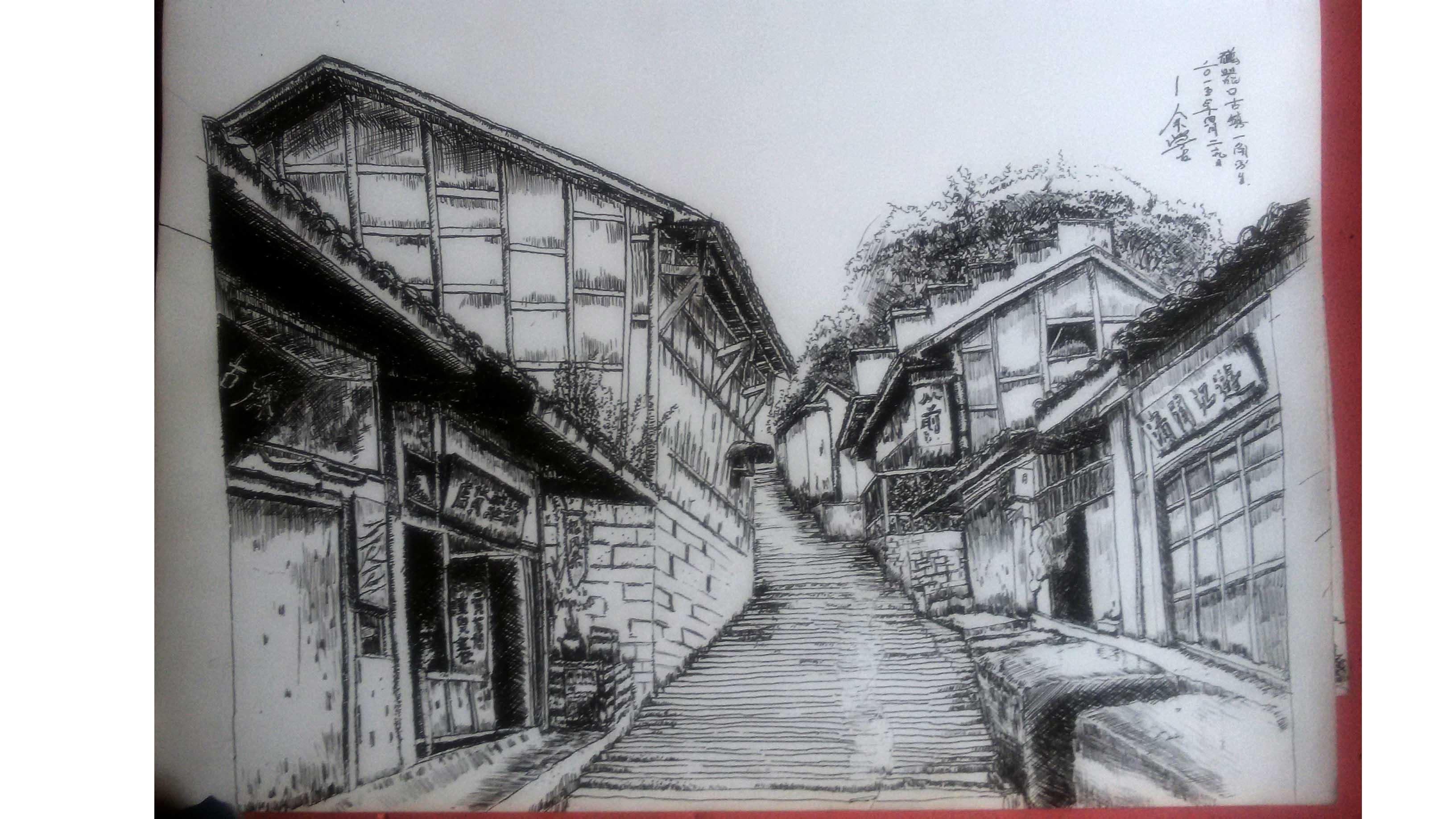 重庆磁器口古镇一角手绘图
