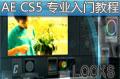 AE CS5专业入门教程