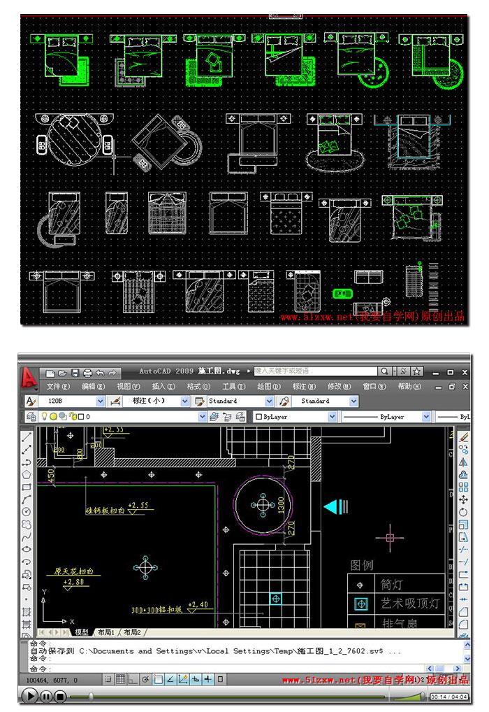 AutoCAD2009施工图教程 -视频教程 免费教程 自学电脑 3D教程 平面