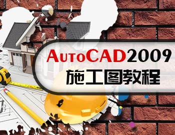 AutoCAD2009施工图教程光盘介绍 -视频教程 免费教程 自学电脑 3D教