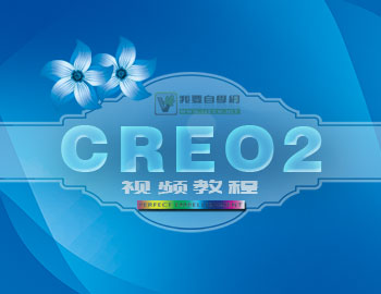 CREO视频教程