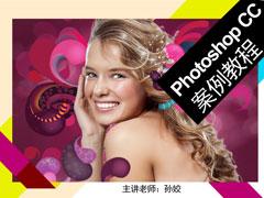 PhotoshopCC案例教程
