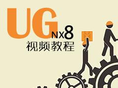 UG NX8.0视频教程