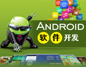 Android软件开发教程