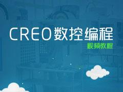 CREO数控编程