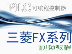 三菱FX系列教程