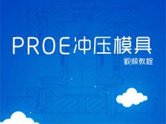 PROE冲压模具教程