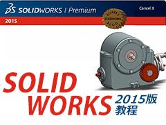 Solidworks2015视频教程
