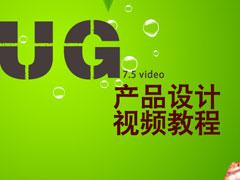 UG产品设计教程