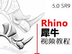 Rhino(犀牛)视频教程