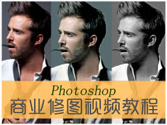 Photoshop商业修图视频教程
