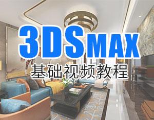 3DSMAX基础建模教程