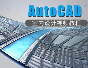 AutoCAD2006室内设计