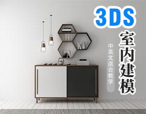 3DS室内建模教程