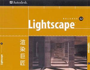 Lightscape视频教程