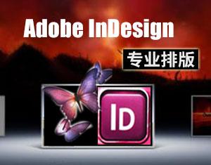 InDesign专业排版